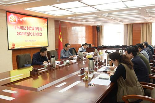 州纪委监委领导班子2020年度民主生活会召开