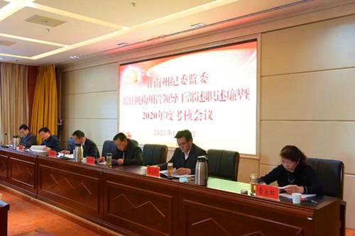 州纪委监委召开派驻(出)机构负责人述职述廉暨2020年度考核工作会议