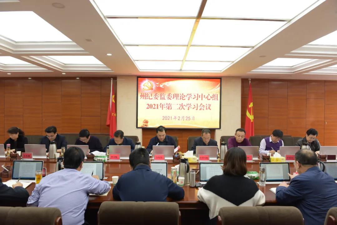 州纪委监委理论学习中心组召开学习会议