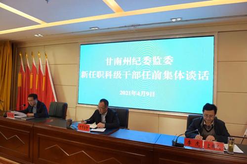 甘南州纪委监委组织开展新任职科级干部任前集体谈话和廉政考试