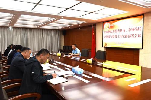 州纪委监委细化分解换届纪律风气监督工作任务