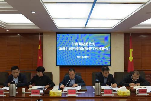 州纪委监委召开加强生态环境保护监督工作座谈会