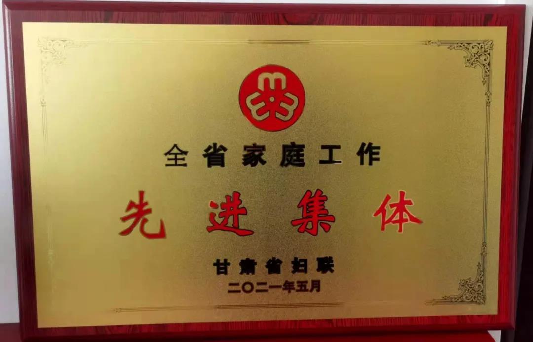 """甘南州纪委监委妇联获""""全省家庭工作先进集体""""荣誉"""