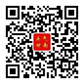 """【新媒体】扫码关注微信公众号""""正气甘南"""""""
